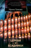 Ирина Галкова: Церкви и всадники. Романские храмы Пуату и их заказчики