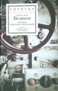 Александр Беляков - Ротация секретных экспедиций обложка книги