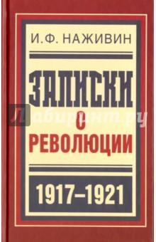 Иван Наживин - Записки о революции обложка книги