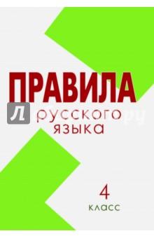 Русский язык. 4 класс. Правила (Школа России) - Л. Тарасова
