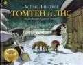 Астрид Линдгрен: Томтен и лис
