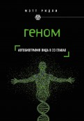 Мэтт Ридли: Геном: автобиография вида в 23 главах