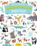 Попова, Рами - Найди и покажи. Животные обложка книги