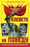 Дмитрий Верхотуров: Клевета на Победу. Как оболгали Красную Армию-Освободительницу
