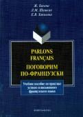 Багана, Шашкин, Хапилина: Parlons francais. Поговорим пофранцузски. Учебное пособие