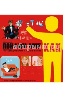 Купить Аниашвили, Гусев, Губина: Покажи мне как. 777 самоучителей в одной книге ISBN: 978-5-17-093927-5