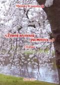 Михаил Клапоцкий: Душой весенней растекусь… Сборник стихов