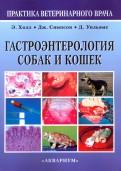Холл, Симпсон, Уильямс: Гастроэнтерология собак и кошек
