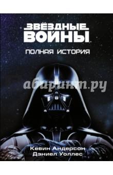 Купить Уоллес, Андерсон: Звёздные войны. Полная история ISBN: 978-5-17-094065-3