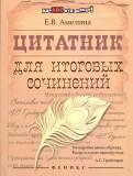 Цитатник для итоговых сочинений обложка книги