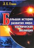 Л. Гринин: Большая история развития мира. Космическая эволюция