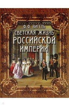 Купить Филипп Вигель: Светская жизнь Российской империи ISBN: 978-5-373-07757-6