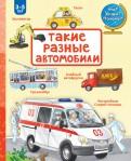 Ирина Рожнова: Такие разные автомобили