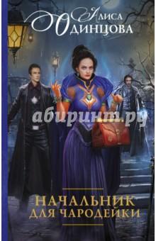 Начальник для чародейки - Алиса Одинцова