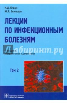 Лекции по инфекционным болезням. В 2-х томах. Том 2 - Ющук, Венгеров