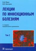 Ющук, Венгеров: Лекции по инфекционным болезням. В 2х томах. Том 2
