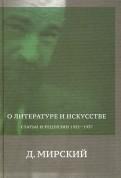 Дмитрий Мирский: О литературе и искусстве. Статьи и рецензии 1922-1937