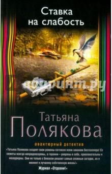 Ставка на слабость - Татьяна Полякова