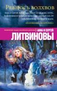 Литвинова, Литвинов - Ревность волхвов обложка книги