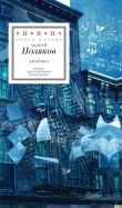 Андрей Поляков - Америка обложка книги