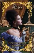 Бертрис Смолл - Неотразимая герцогиня обложка книги
