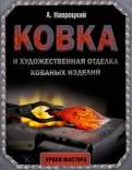 Александр Навроцкий: Ковка и художественная отделка кованых изделий