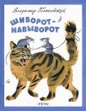 Владимир Голяховский - Шиворот-навыворот обложка книги