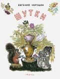 Евгений Чарушин - Шутки обложка книги
