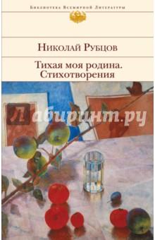Купить Николай Рубцов: Тихая моя родина. Стихотворения ISBN: 978-5-699-85470-7