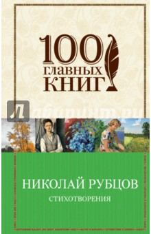 Тихая моя родина. Стихотворения - Николай Рубцов