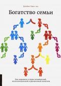 Джеймс Хьюз-мл.: Богатство семьи. Как сохранить в семье человеческий, интеллектуальный и финансовый капитал