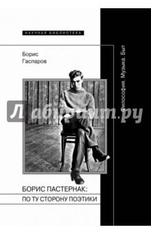 Борис Пастернак. По ту сторону поэтики - Борис Гаспаров