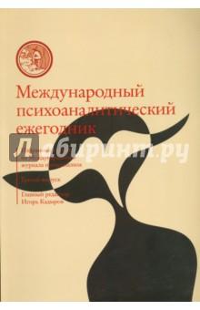 Купить Международный психоаналитический ежегодник Вып.3 ISBN: 978-5-4448-0117-8