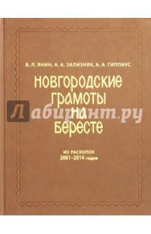 Новгородские грамоты на бересте (2001-2014). Том XII - Янин, Зализняк, Гиппиус