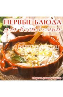 Первые блюда для всей семьи