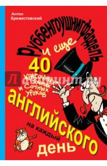 Руббенгоушнигфардель, и еще 40 красочных, точных и сочных уроков английского на каждый день - Антон Брежестовский