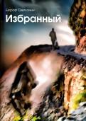 Евграф Светланин - Избранный обложка книги