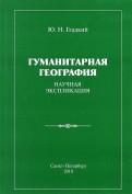 Юрий Гладкий: Гуманитарная география. Научная экспликация