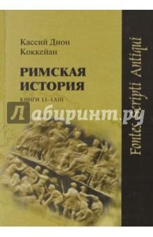 Римская история. Книги LI-LXIII - Дион Кассий