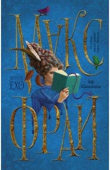 Купить Макс Фрай: Дар Шаванахолы ISBN: 978-5-17-092519-3