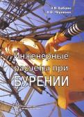 Бабаян, Черненко: Инженерные расчеты при бурении