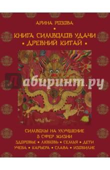 Книга символов удачи. Древний Китай - Арина Розова