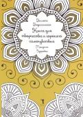 Вилата Вознесенская - Книга для творчества и хорошего самочувствия. Мандалы. Здоровье обложка книги