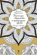 Вилата Вознесенская - Книга для творчества и пробуждения чувств. Мандалы. Любовь обложка книги