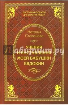 Учения и наставления моей бабушки Евдокии - Наталья Степанова