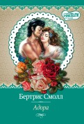 Бертрис Смолл - Адора обложка книги