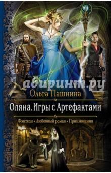 Оляна. Игры с артефактами - Ольга Пашнина