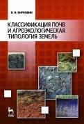 Валерий Кирюшин: Классификация почв и агроэкологическая типология земель. Учебное пособие