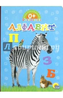 Купить Обо всем на свете. Алфавит ISBN: 978-5-378-25600-6
