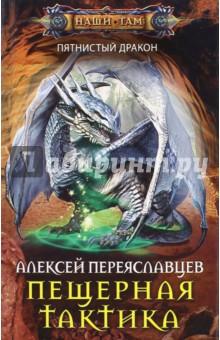 Пещерная тактика - Алексей Переяславцев